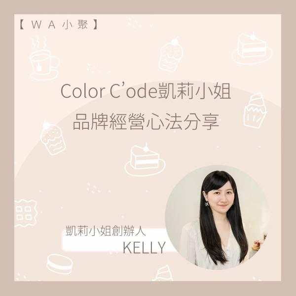 【WA小聚】Color C'ode凱莉小姐 的品牌經營心法分享