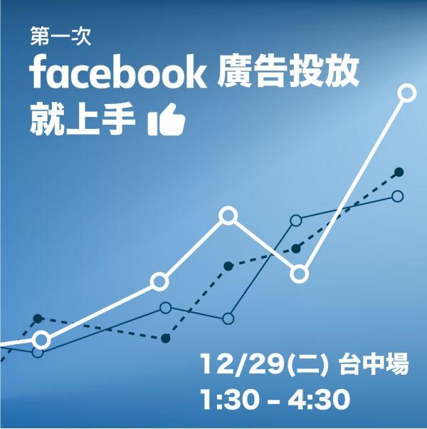 第一次 Facebook 廣告投放就上手!