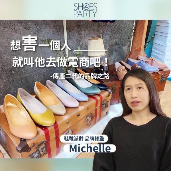 【WA小聚】鞋靴派對-傳產二代的品牌電商之路
