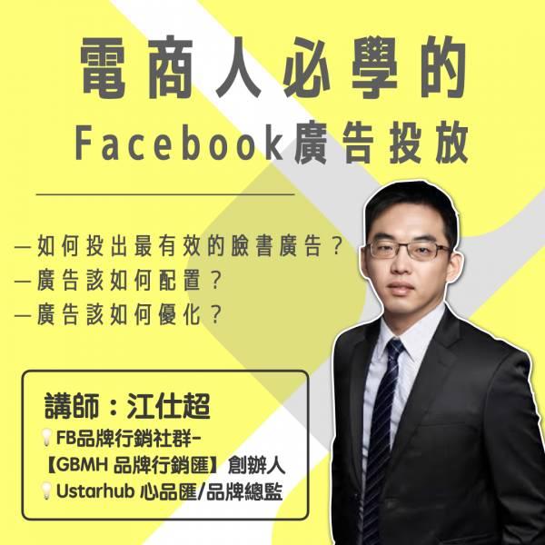 【品牌行銷力UP!】 電商必上的Facebook廣告投放課