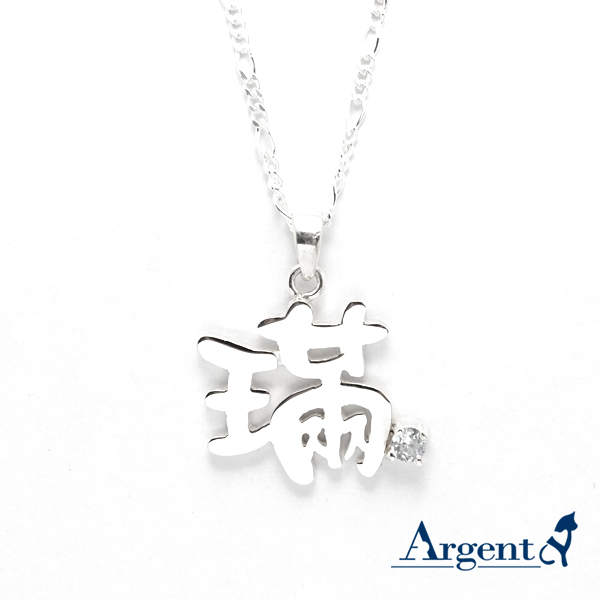 中文單字圓鑽純銀項鍊銀飾|名字項鍊客製化訂做(含圓鑽1個) 名字項鍊