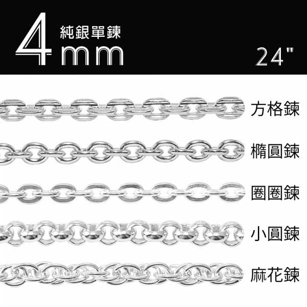 純銀單鍊-4mm單鍊(方格鍊/橢圓鍊/圈圈鍊/小圓鍊/麻花鍊)24吋-純銀單鍊(單條價) 純銀單鍊推薦