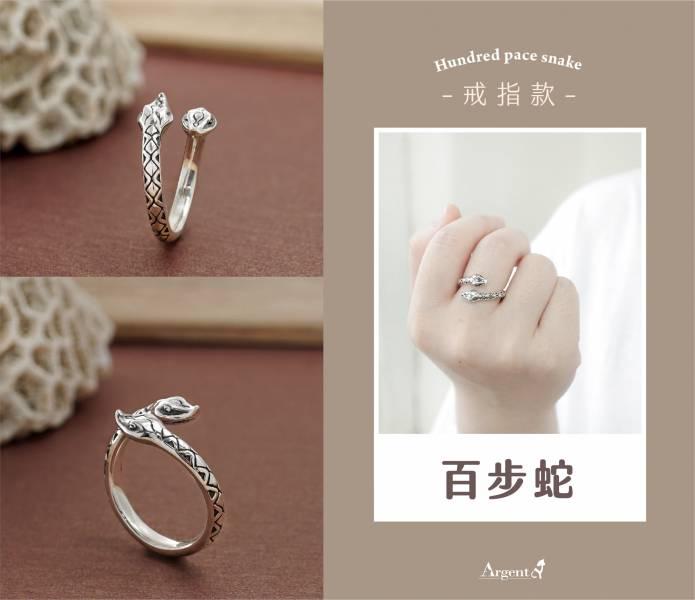 「百步蛇(細/粗)」動物造型雕刻純銀戒指|戒指推薦 雙頭蛇