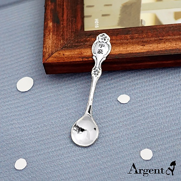 古典銀湯匙刻字(含單面刻字)純銀用品|925銀飾推薦(彌月新婚送禮小物) 銀湯匙