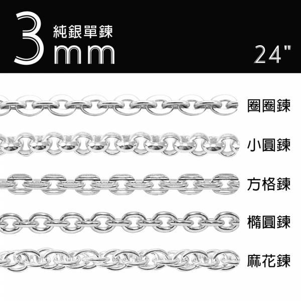 3mm三种链款纯银项链银饰|银项链推荐 3mm三种链款纯银项链银饰|银项链推荐