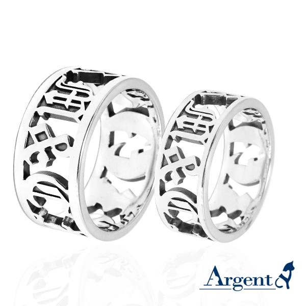 古文密碼情人純銀戒指銀飾|情侶訂做對戒推薦(一對價) 對戒推薦