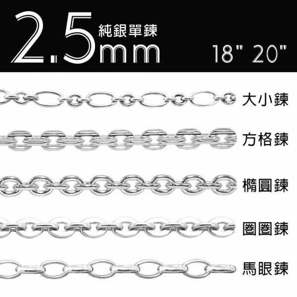 2.5mm四种链款纯银项链银饰|银项链推荐 2.5mm四种链款纯银项链银饰|银项链推荐