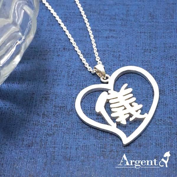 愛心外框中文名字項鍊銀飾|客製化項鍊刻字訂做 客製化項鍊