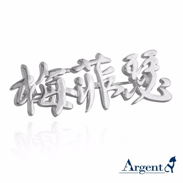 客製化別針|名字手工訂製-中文三字姓名純銀別針(4色選1) 客製化別針