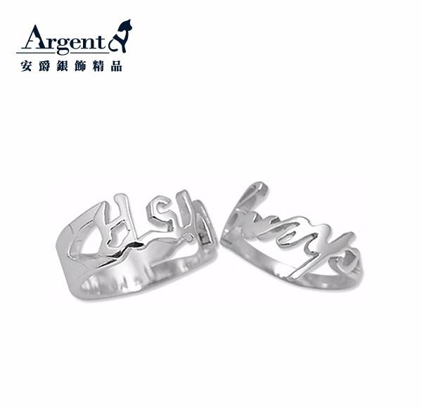 全簍空半環繞英文純銀對戒銀飾|客製化訂做對戒刻字(一對價)(無加寬無刻字款) 對戒刻字