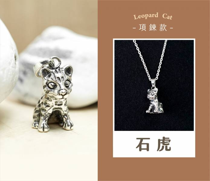石虎造型純銀項鍊-台灣保育類動物|銀飾推薦(單只價) 保育動物