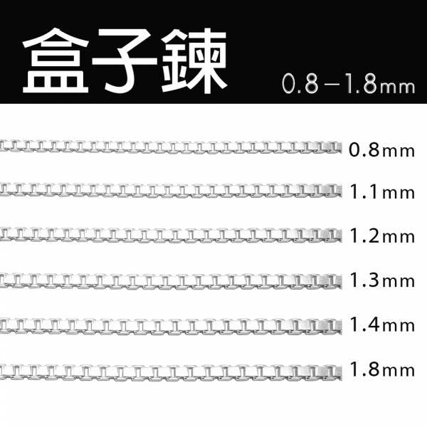 純銀單鍊-極細/細/中細-盒子鍊(0.35mm/0.8mm/1.1mm/1.2mm/1.3mm/1.4mm/1.8mm)(經典威尼斯方盒鍊)造型純銀鍊(單條價) 威尼斯鍊
