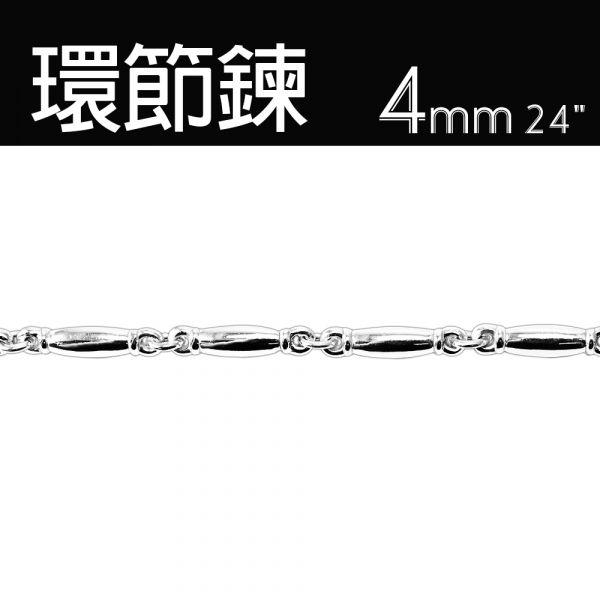 純銀單鍊-4mm環節鍊24吋-純銀風格項鍊銀飾|925純銀單鍊(單條價) 925純銀單鍊推薦
