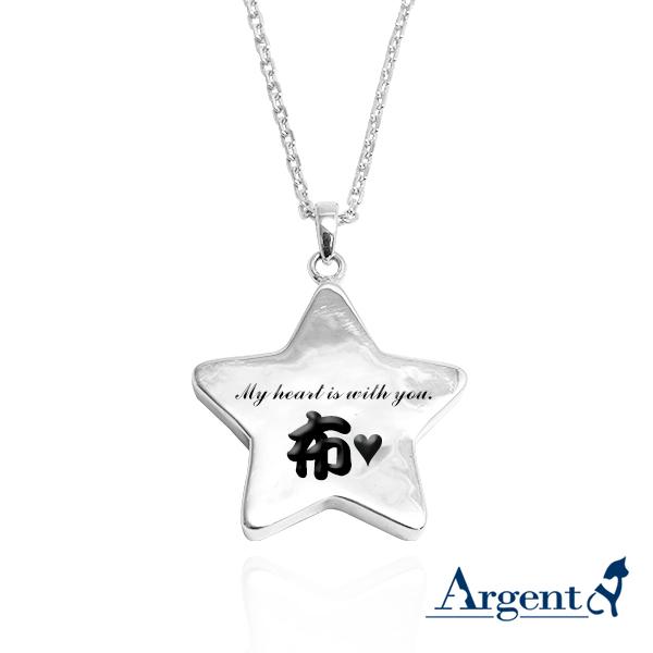 星星寶盒-中英文名字刻字項鍊銀飾|客製化項鍊刻字訂做(含單面刻字) 刻字寵物骨灰項鍊