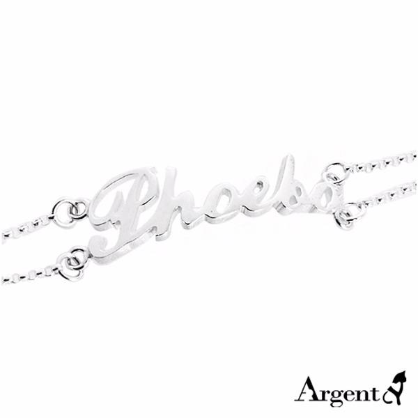 雙鍊英文名字純銀手鍊銀飾|姓名手鍊客製化訂做 姓名手鍊