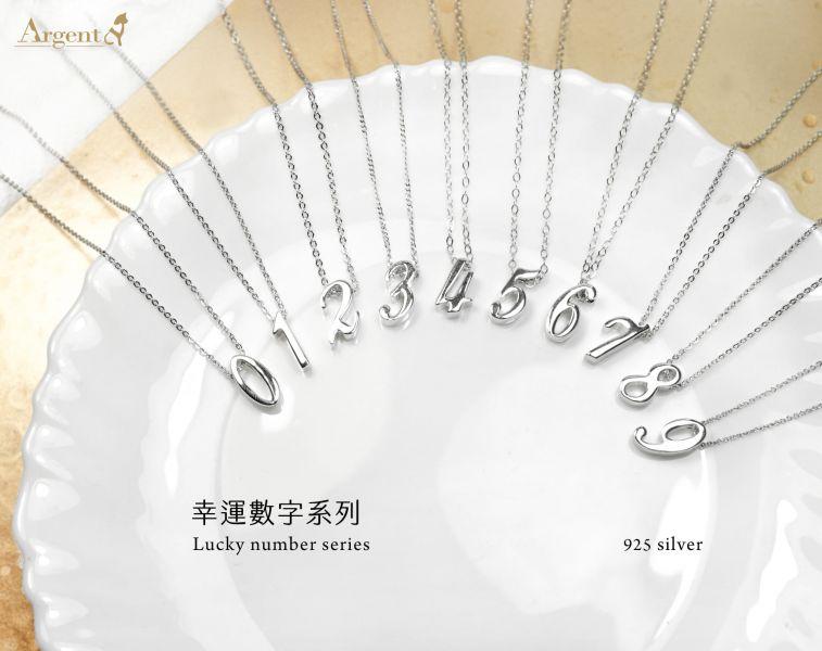 幸運數字經典簡約純銀項鍊銀飾|銀項鍊推薦 銀項鍊推薦