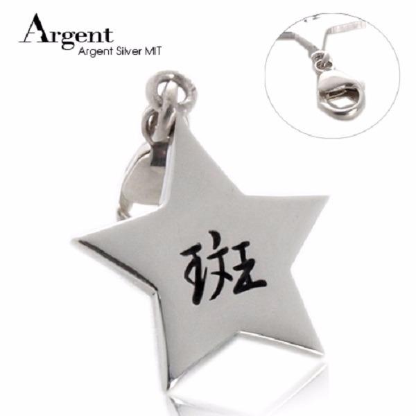星星純銀造型雷射刻字吊飾銀飾|寵物吊牌(單面刻字) 吊飾,禮品,贈品,業務,識別