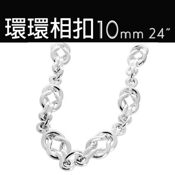 純銀單鍊-10mm環環相扣-造型純銀單鍊925純銀(單條價) 純銀單項鍊推薦