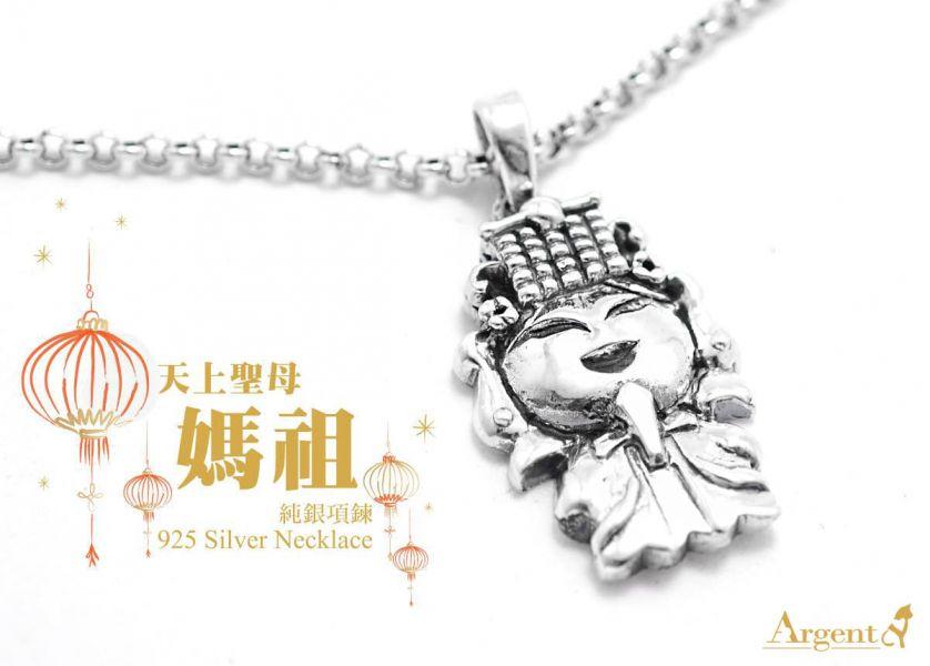 「Q版媽祖」神明系列銀飾|銀項鍊推薦 銀項鍊推薦