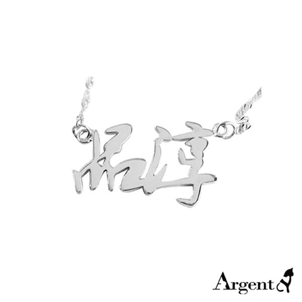中文雙字名字純銀項鍊銀飾|名字項鍊客製化訂做 名字項鍊
