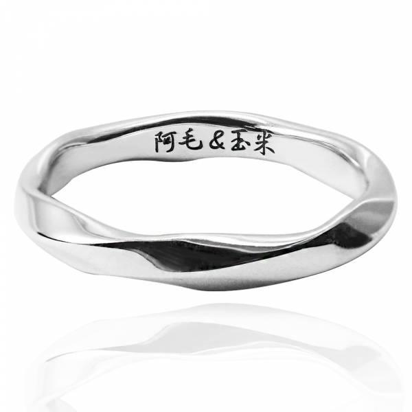 「炫愛(男4mm/女3mm)含刻字」純銀戒指(單只價) 銀戒刻字推薦
