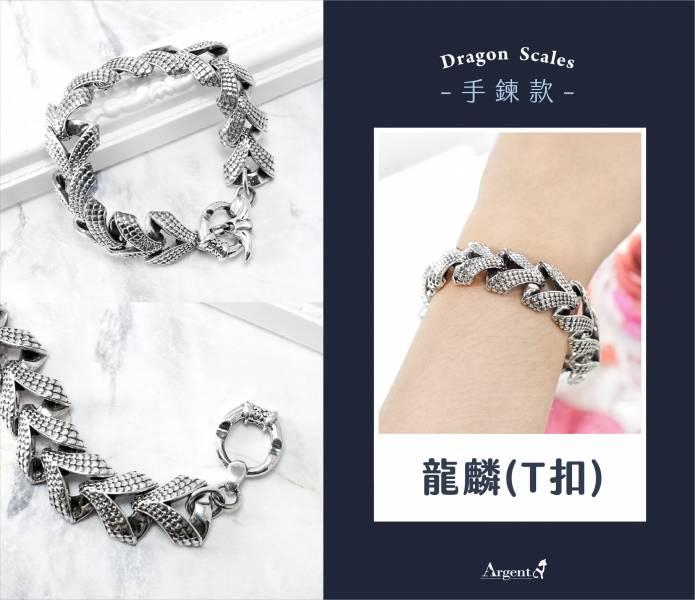 「龍麟(T扣)」鱗片造型純銀手鍊|925銀飾 男款手鍊