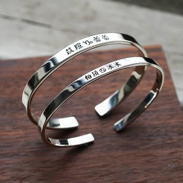 简约纯银情人手环6mm/4mm|情人节手饰(一对价) 情人刻字手環