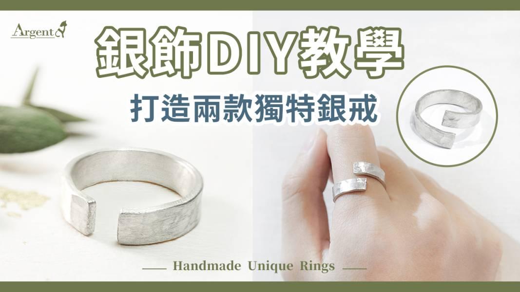 【材料包】在家DIY材料-銀飾手作課程-金工教學-敲打字活圍銀戒(材料包無法使用點數.無法退換貨) 自製戒指金工課程