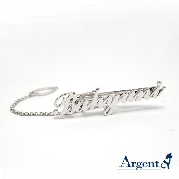 英文名簍空純銀領帶夾銀飾|領帶夾推薦(4色選1) 纯银领带夹银饰|