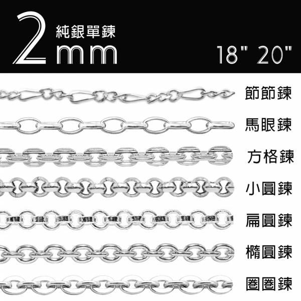 純銀單鍊-2mm(圈圈鍊/橢圓鍊/方格鍊/小圓鍊/節節鍊//橢圓鍊/馬眼鍊)(18吋/20吋)純銀單鍊(單條價) 銀項鍊推薦