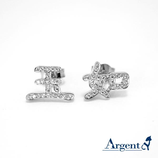 耳針款中文單字(滿鑽)純銀耳環(一對價)銀飾|客製化耳環 客製化耳環
