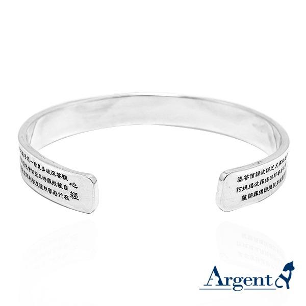 「簡約心經8mm」純銀手環|925銀飾安爵特色繁體中文心經系列 心經手環