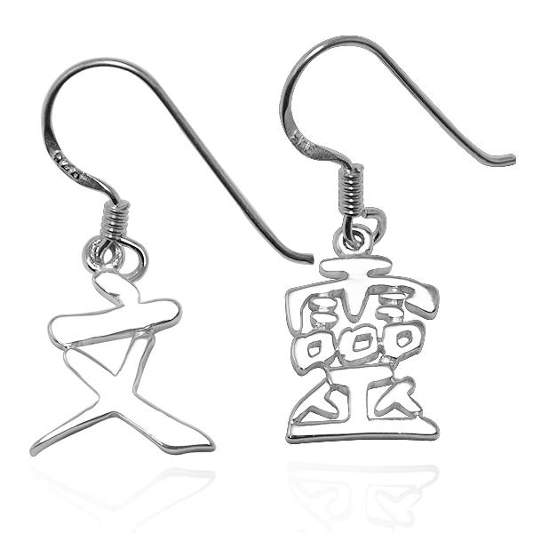 中文单字纯银耳环垂吊对耳勾银饰|客制化耳环 客制化耳环