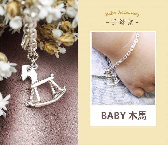 「BABY木馬」純銀手鍊|925銀飾可做彌月送禮baby手鍊 嬰兒手鍊