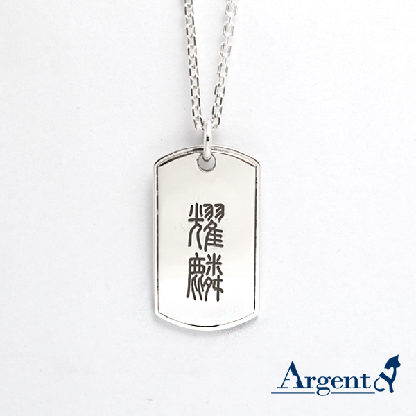「立體軍牌(單面刻字)」(2.2mm銀鍊)中英文刻字項鍊銀飾|客製化項鍊刻字訂做(單面刻字) 客製化項鍊