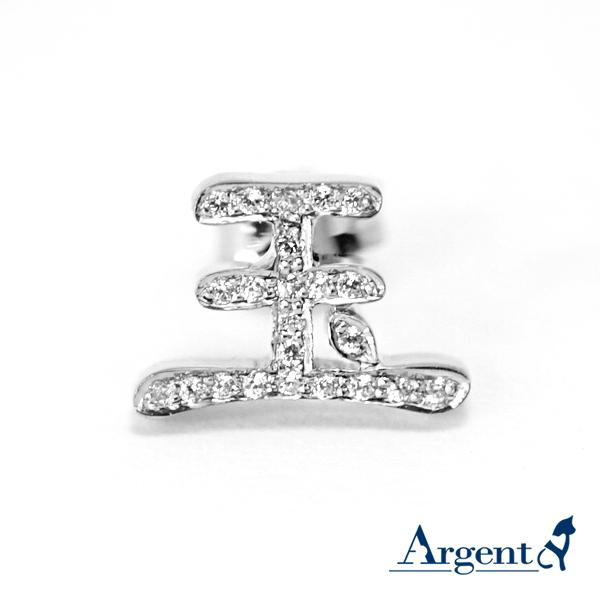 耳針款中文單字(滿鑽)純銀耳環銀飾|客製化耳環(單只/單邊價) 客製化耳環