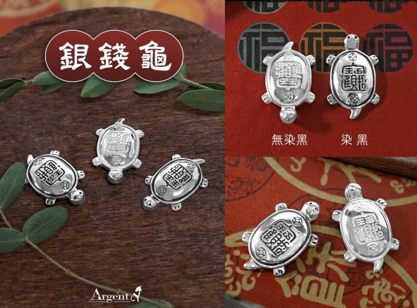 銀錢龜(贏錢歸)造型純銀擺件|神明系列-銀飾推薦(單只價)(擺飾.無墜頭) 錢龜