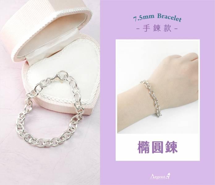 純銀單手鍊-7.5mm-「橢圓鍊」造型純銀鍊|925銀飾(單條價) 單銀鍊