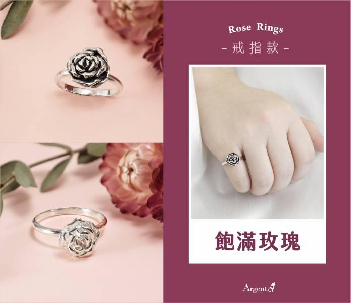 「飽滿玫瑰」立體手工雕花系列純銀戒指|花系列推薦  染黑/無染黑 告白戒指