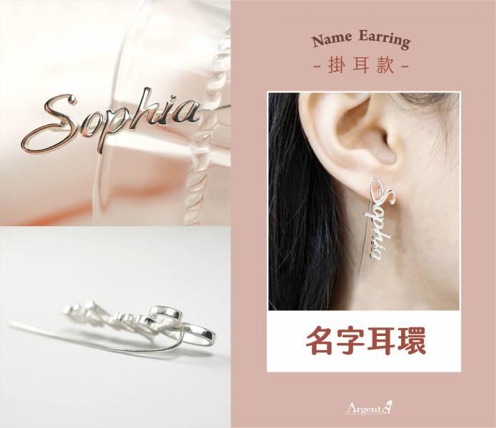 掛耳款英文名字純銀耳環銀飾|客製化耳環(單只/單邊價) 客製化耳環