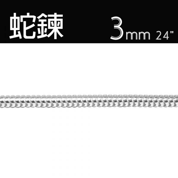 純銀單鍊-蛇鍊3mm(24吋)-純銀風格項鍊銀飾|925純銀單鍊(單條價) 銀鍊
