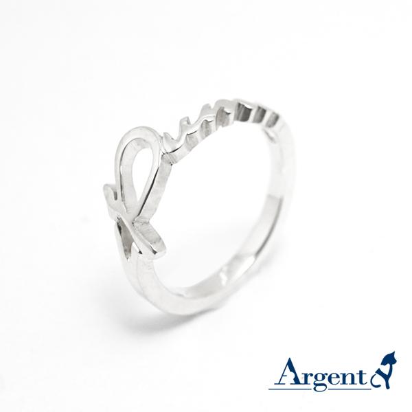 客製化戒指 全簍空半環繞英文名字純銀戒指 客製化戒指