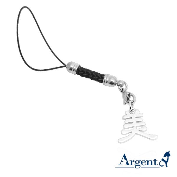 客製化吊飾|名字訂製系列-中文單字單排款手機吊飾 客製化吊飾