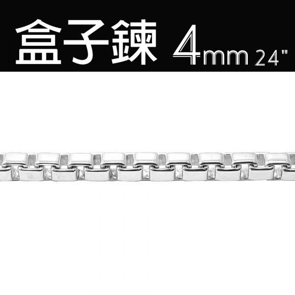 純銀單鍊-4mm盒子鍊(24吋)(經典威尼斯方盒鍊)造型純銀鍊(單條價)