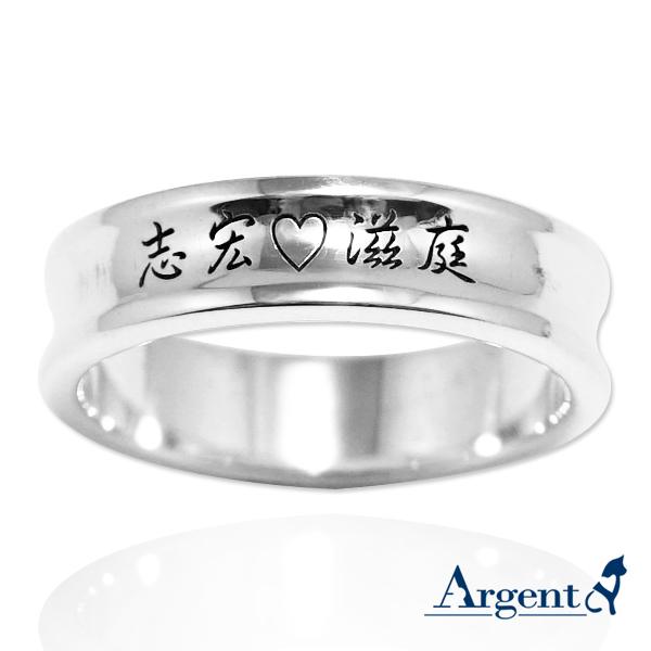 6mm簡約弧型刻字純銀戒指銀飾|訂做戒指客製化訂製 訂做戒指