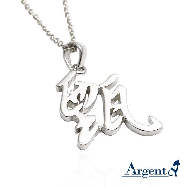 中文單字名字純銀項鍊銀飾|名字項鍊客製化訂做 名字項鍊