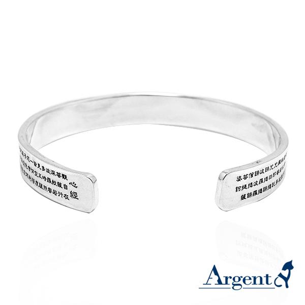 「簡約心經6mm」純銀手環|925銀飾安爵特色繁體中文心經系列 戒指推薦