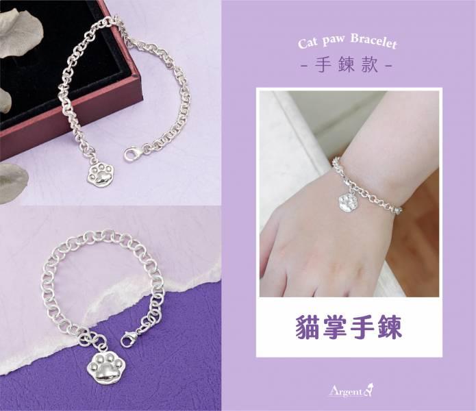 貓奴療癒系「貓掌(中)+中手工鍊」造型純銀手鍊|925銀飾(鍊長約17公分.含叩頭) 純銀手鍊