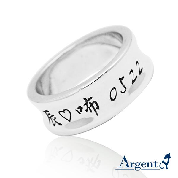 8mm弧型刻字純銀戒指銀飾|訂做戒指客製化訂製(含刻字) 訂做戒指