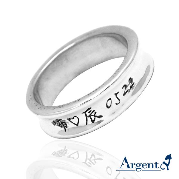 訂做戒指|客製化刻字-弧型刻字4mm純銀戒指 訂做戒指